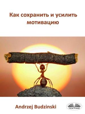 cover image of Как Сохранить И Усилить Мотивацию