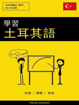 cover image of 學習土耳其語--快速 / 簡單 / 有效