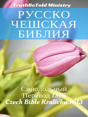 cover image of Русско-Чешская Библия