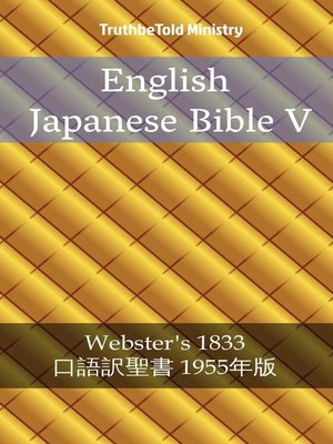 cover image of English Japanese Bible V