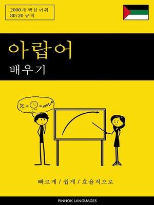 cover image of 아랍어 배우기--빠르게 / 쉽게 / 효율적으로