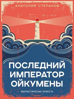 cover image of Последний император Ойкумены