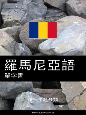 cover image of 羅馬尼亞語單字書