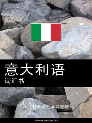 cover image of 意大利语词汇书