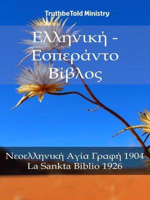 cover image of Ελληνική--Εσπεράντο Βίβλος