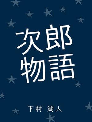 cover image of 次郎物語