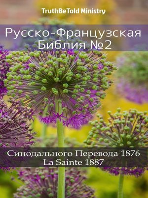 cover image of Русско-Французская Библия №2