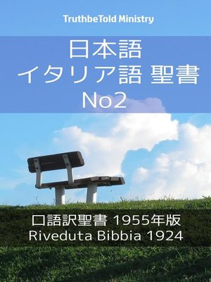 cover image of 日本語 イタリア語 聖書 No2