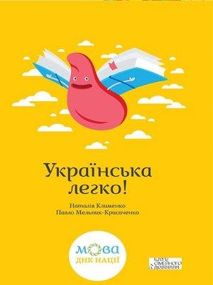 cover image of Українська легко! (Ukraїns'ka legko!)