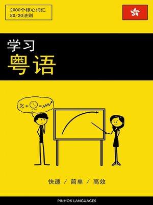 cover image of 学习粤语 - 快速 / 简单 / 高效