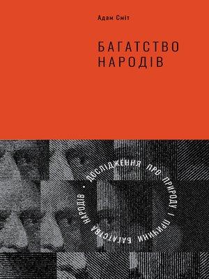 cover image of Багатство народів