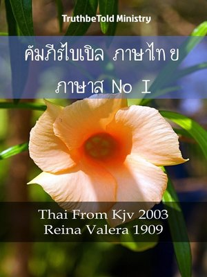 cover image of คัมภีร์ไบเบิล ภาษาไทย ภาษาสเปน I