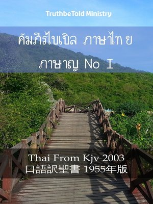 cover image of คัมภีร์ไบเบิล ภาษาไทย ภาษาญี่ปุ่น I