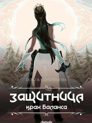 cover image of Защитница. Крах баланса