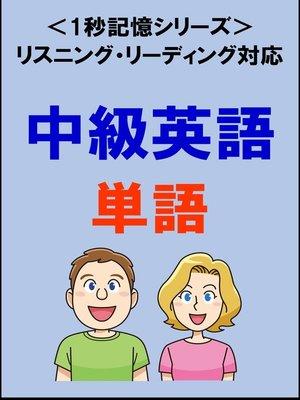 cover image of 中級英語:2000単語(リスニング・リーディング対応、TOEIC600点レベル)1秒記憶シリーズ