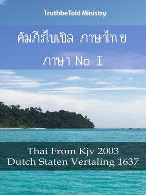 cover image of คัมภีร์ไบเบิล ภาษาไทย ภาษาดัตช์ I