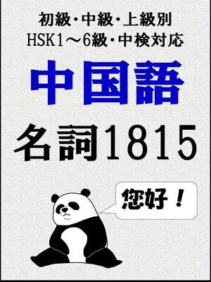 cover image of [単語リストDL付]中国語単語:名詞1815語初級、中級、上級別(HSK1~6級・中検対応)