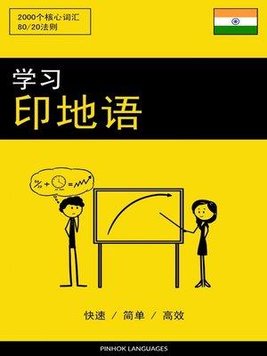 cover image of 学习印地语 - 快速 / 简单 / 高效