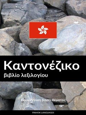 cover image of Καντονέζικο βιβλίο λεξιλογίου