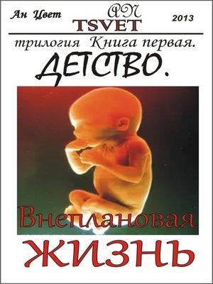 cover image of Трилогия Внеплановая жизнь. Книга первая. Детство. (russian edition)