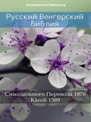cover image of Русский Венгерский Библия