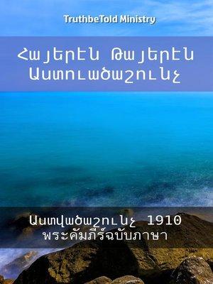 cover image of Հայերէն Թայերէն Աստուածաշունչ I