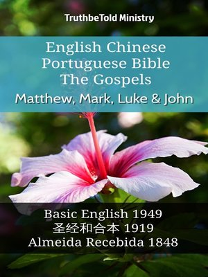 cover image of English Chinese Portuguese Bible--The Gospels--Matthew, Mark, Luke & John