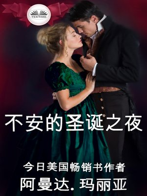 cover image of 不安的圣诞之夜