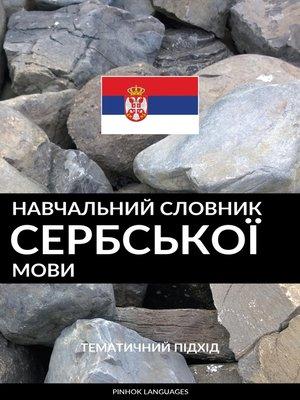 cover image of Навчальний словник сербської мови