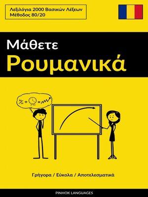 cover image of Μάθετε Ρουμανικά--Γρήγορα / Εύκολα / Αποτελεσματικά