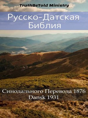 cover image of Русско-Датская Библия