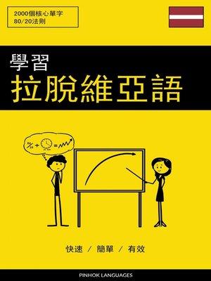 cover image of 學習拉脫維亞語--快速 / 簡單 / 有效