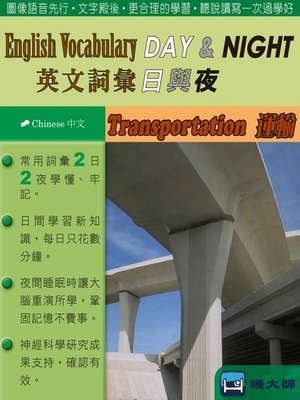 cover image of English Vocabulary DAY & NIGHT英文詞彙日與夜(Chinese中文)(Transportation運輸)
