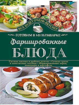 cover image of Фаршированные блюда. Готовим в мультиварке (Farshirovannye bljuda. Gotovim v mul'tivarke)
