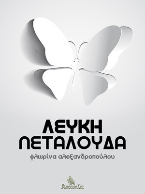 cover image of Λευκή Πεταλούδα