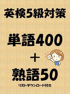 cover image of 英検5級対策単語400+熟語50(リストダウンロード付き)