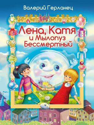 cover image of Лена, Катя и Мылопуз Бессмертный - Озорная история с почти шпионским сюжетом - Веселые сказки для детей