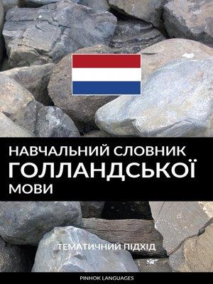 cover image of Навчальний словник голландської мови