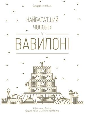 cover image of Найбагатший чоловік у Вавилоні