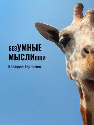 cover image of безУМНЫЕ МЫСЛИшки