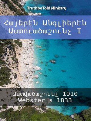 cover image of Հայերէն Անգլիերէն Աստուածաշունչ I