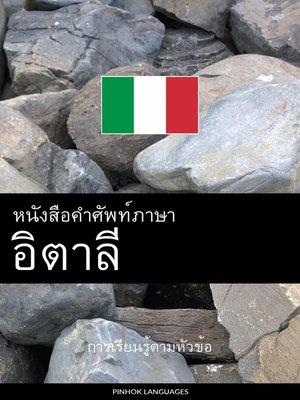 cover image of หนังสือคำศัพท์ภาษาอิตาลี