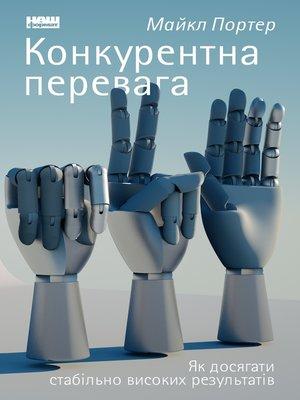 cover image of Конкурентна перевага