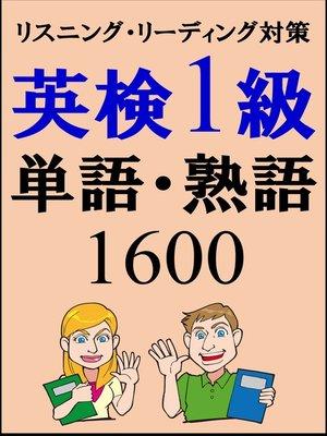 cover image of [単語リストDL付]英検1級単語1500・熟語100(リスニング、リーディング対策)合格率UP!