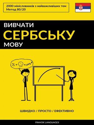 cover image of Вивчати сербську мову--Швидко / Просто / Ефективно