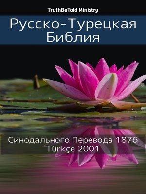 cover image of Русско-Турецкая Библия