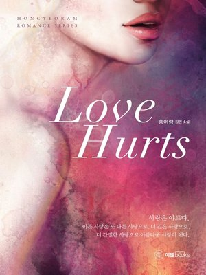 cover image of 러브 허츠--Love Hurts