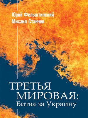 cover image of Третья мировая: Битва за Украину