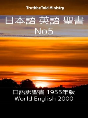 cover image of 日本語 英語 聖書 No5