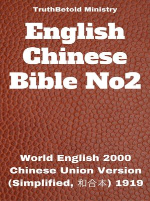 cover image of English Chinese Bible No2